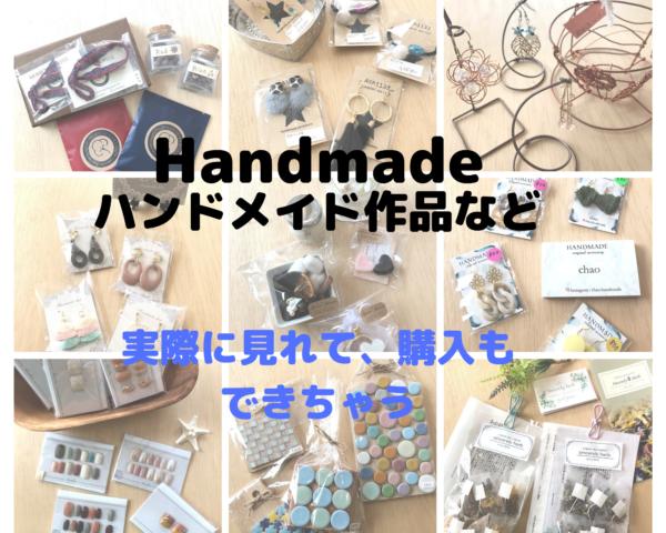 茅ヶ崎Holiday Villageのレンタルボックスのハンドメイド作品